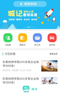 城记App